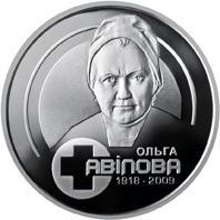 Монета Ольга Авілова 2 грн. 2018 року