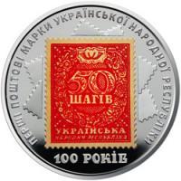 Монета 100-річчя випуску перших поштових марок України 5 грн. 2018 року