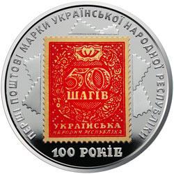 Монета 100-летие выпуска первых почтовых марок Украины 5 грн. 2018 года