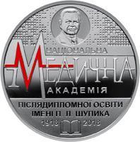 Монета 100 років Національній медичній академії післядипломної освіти імені П. Л. Шупика 2 грн. 2018 року