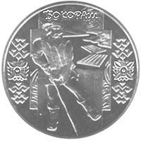 Монета Бокораш 5 грн. 2009 року