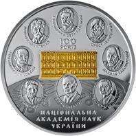 Срібна монета 100 років Національній академії наук України 20 грн. 2018 року