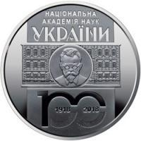 Монета 100 років Національній академії наук України 5 грн. 2018 року