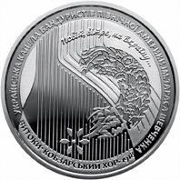 Монета 100 років з часу створення Кобзарського хору 5 грн. 2018 року