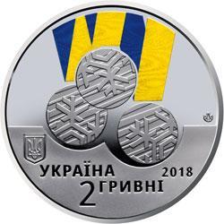 Монета ХІІ зимові Паралімпійські ігри 2 грн. 2018 року