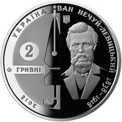 Монета Іван Нечуй-Левицький 2 грн. 2018 року