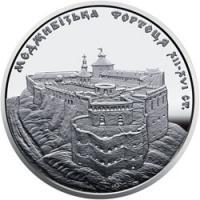 Монета Меджибізька фортеця 5 грн. 2018 року