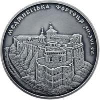 Срібна монета Меджибізька фортеця 10 грн. 2018 року