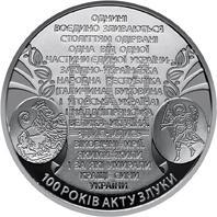 Монета 100 років Акту Злуки - соборності українських земель 5 грн. 2019 року