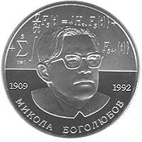 Монета Николай Боголюбов 2 грн. 2009 года