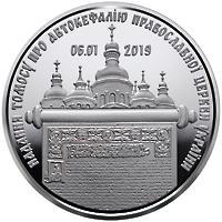 Монета Предоставление Томоса об автокефалии Православной церкви Украины 5 грн. 2019 года