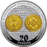 Срібна монета Надання Томосу про автокефалію Православної церкви України 20 грн. 2019 року