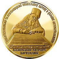 Золота монета Надання Томосу про автокефалію Православної церкви України 100 грн. 2019 року