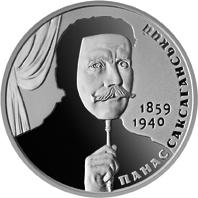 Монета Панас Саксаганський 2 грн. 2019 року