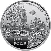 Срібна монета Мгарський Спасо-Преображенський монастир 10 грн. 2019 року