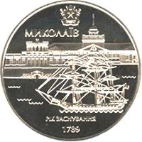 Монета 220 лет г.Николаеву 5 грн. 2009 года