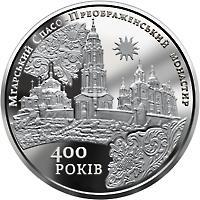 Монета Мгарський Спасо-Преображенський монастир 5 грн. 2019 року