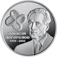 Монета Олексій Погорєлов 2 грн. 2019 року