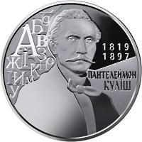 Монета Пантелеймон Куліш 2 грн. 2019 року