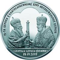 Срібна монета Надання Томосу про автокефалію Православної церкви України 50 грн. 2019 року