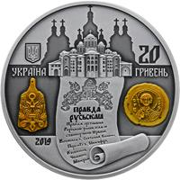 Срібна монета 1000 років від початку правління київського князя Ярослава Мудрого 20 грн. 2019 року