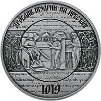 Монета 1000 лет от начала правления киевского князя Ярослава Мудрого 20 грн. 2019 года