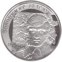 Монета Володимир Івасюк 2 грн. 2009 року