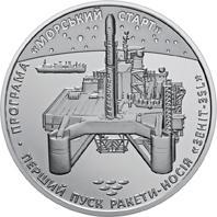 """Монета Перший пуск ракети-носія """"Зеніт-3SL"""" 5 грн. 2019 року"""