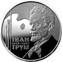 Монета Іван Труш 2 грн. 2019 року
