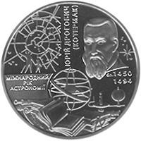 Монета Международный год астрономии 5 грн. 2009 года