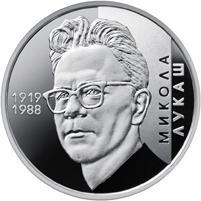 Монета Микола Лукаш 2 грн. 2019 року