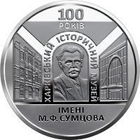 Монета 100 лет Харьковскому историческому музею имени Н. Ф. Сумцова 5 грн. 2020 года