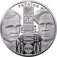 Монета 100 лет Национальному академическому драматическому театру имени Ивана Франко 5 грн. 2020 года