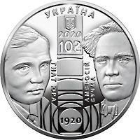 Монета 100 лет Национальному академическому драматическому театру имени Ивана Франко 10 грн. 2020 года