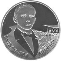 Монета Богдан-Игорь Антоныч 2 грн. 2009 года