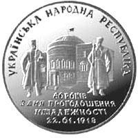 Монета 80 років проголошення незалежності УHР 2 грн. 1998 року