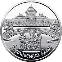 Монета Золочівський замок 5 грн. 2020 року