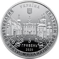 Монета Выдубицкий Свято-Михайловский монастырь 5 грн. 2020 года
