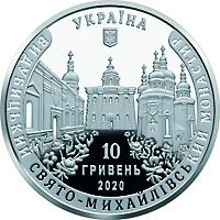 Срібна монета Видубицький Свято-Михайлівський монастир 10 грн. 2020 року