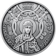 Серебряная монета 1075 лет со времени правления княгини Ольги 20 грн. 2020 года