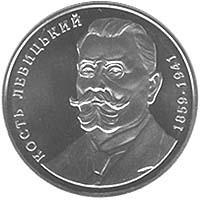 Монета Кость Левицький 2 грн. 2009 року