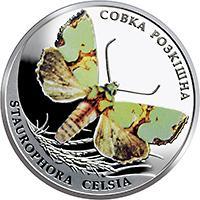 Монета Совка розкішна 2 грн. 2020 року