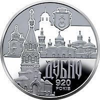 Монета Стародавнє місто Дубно 5 грн. 2020 року