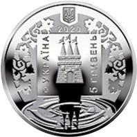 Монета 700 лет первого письменного упоминания о городе Лохвице 5 грн. 2020 року