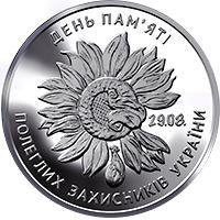Монета День пам`яті полеглих захисників України 10 грн. 2020 року