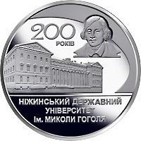 Монета 200 років Ніжинському державному університету імені Миколи Гоголя 2 грн. 2020 року