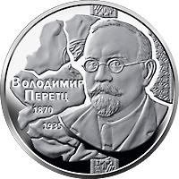 Монета Володимир Перетц 2 грн. 2020 року
