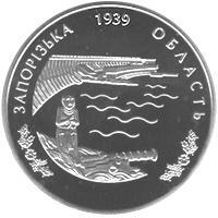 Монета 70 лет образования Запорожской области 2 грн. 2009 года