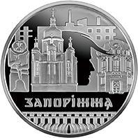 Монета Славный город Запорожье 5 грн. 2020 года