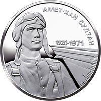 Монета Амет-Хан Султан 2 грн. 2020 року
